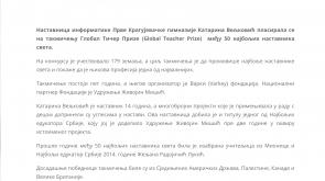 screencapture-mpn-gov-rs-nastavnica-informatike-katarina-veljkovic-plasirala-se-medju-50-najboljih-nastavnika-sveta-2019-01-29-23_40_04